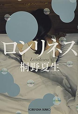 ロンリネス (光文社文庫 き 21-2)