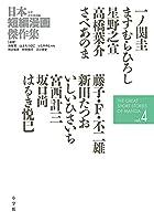 日本短編漫画傑作集 第04巻