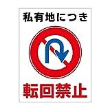 「注意・警告 私有地につき転回禁止」 床や路面に直接貼れる 路面表示ステッカー 300X230mm