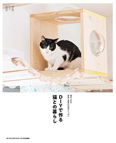 DIYで作る猫との暮らし (ONE PUBLISHING MOOK)