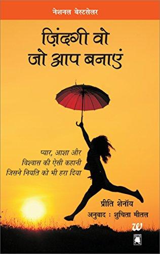 Life Is What You Make It (Hindi Edition) eBook: Shenoy, Preeti ...