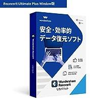 Wondershare Recoverit Ultimate Plus(Windows版)データ復元ソフト写真、動画、ドキュメントデータ完全復元 ビデオ・オーディオ 電子メール HDD、SDカード USBメモリーなどあらゆるデバイスに対応簡単二データ復旧 Windows10対応 永久ライセンス ワンダーシェアー