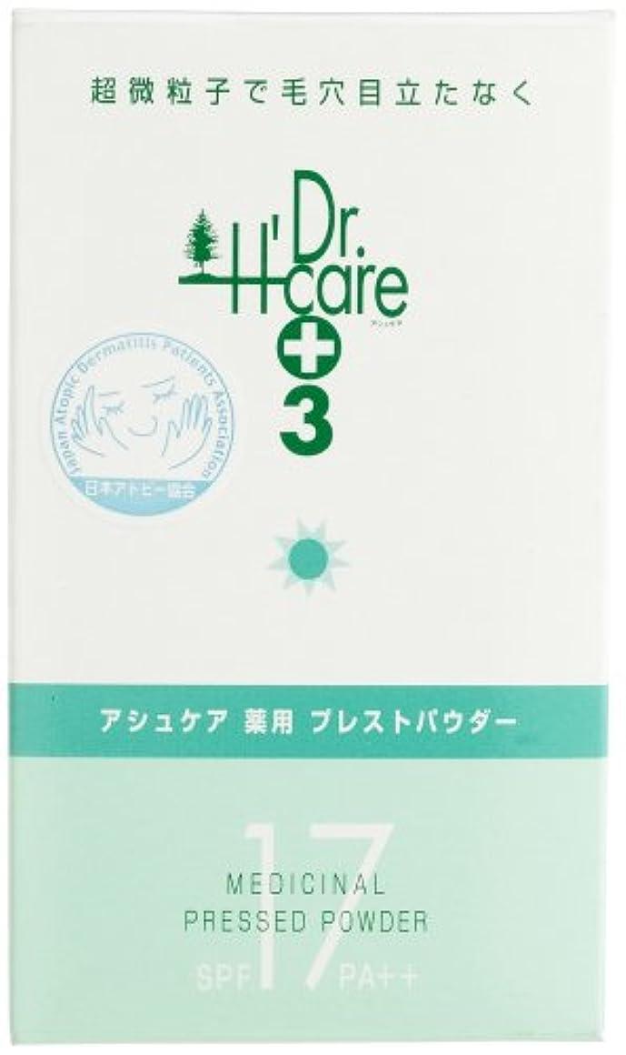 遅れ子額アシュケア 薬用 プレストパウダー ナチュラルオークル SPF17 PA++ 11g