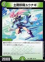 デュエルマスターズ DMEX12 105/110 土隠妖精ユウナギ (C コモン) 最強戦略!!ドラリンパック (DMEX-12)