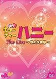 舞台「キューティーハニー The Live ~秋の文化祭~」[DVD]