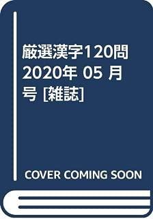 厳選漢字120問 2020年 05 月号 [雑誌]