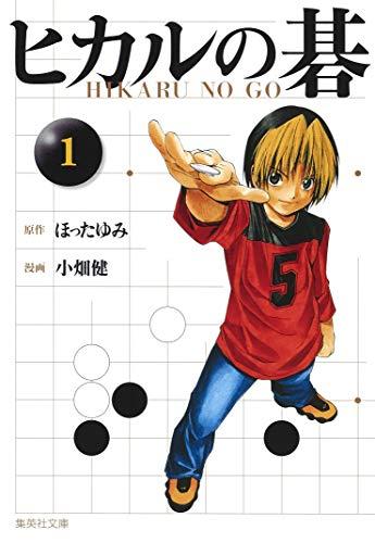 ヒカルの碁 1 (集英社文庫―コミック版)