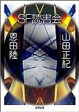 SF読書会 徳間SFコレクション (徳間文庫)