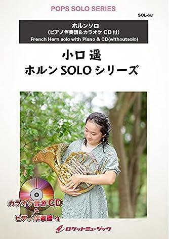 炎/LiSA(映画「鬼滅の刃 無限列車編」主題歌)【ホルン】(SOL-2094)【ピアノ伴奏譜&カラオケCD付】《ポップスソロシリーズ》
