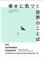 幸せに気づく世界のことば