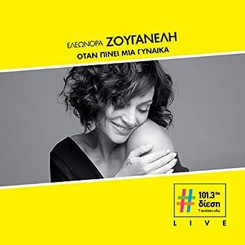 Otan Pini Mia Gineka (Diesi Live Session)