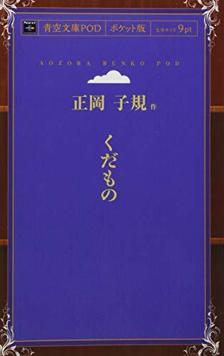 くだもの (青空文庫POD(ポケット版))