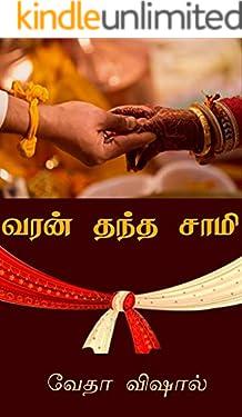 வரன் தந்த சாமி (Varan Thantha Sami) (Tamil Edition)