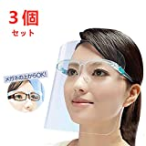 フェイスガード 3枚セットフェイスシールド 防災面 プラスチック製 メガネフレーム付き 保護マスク 曇り止め 透明 軽量 花粉 保護シールド 通気性 安全 簡単装着