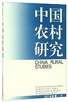 中国农村研究2016年卷(下)