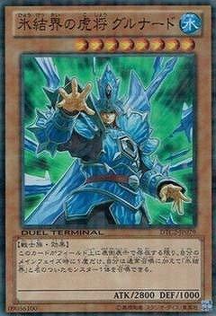 遊戯王/第8期/DTC2-JP079 氷結界の虎将 グルナード【スーパーレア】