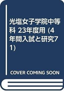 光塩女子学院中等科 23年度用 (4年間入試と研究71)