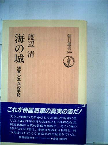 海の城―海軍少年兵の手記 (1982年) (朝日選書〈209〉)の詳細を見る