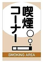 ブリキ看板 喫煙コーナー マナー 環境注意喚起 サインプレート メタルプレート ガレージ ポスター ブリキ 看板 おしゃれ カフェ (30cm×40cm)