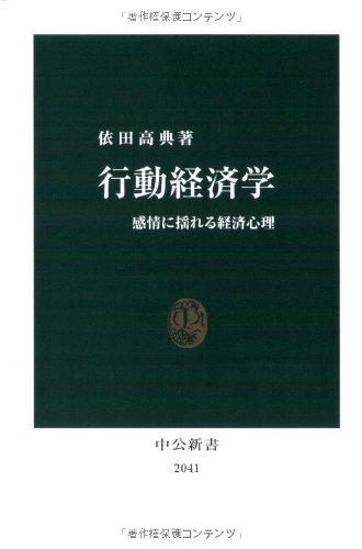 行動経済学―感情に揺れる経済心理 (中公新書)