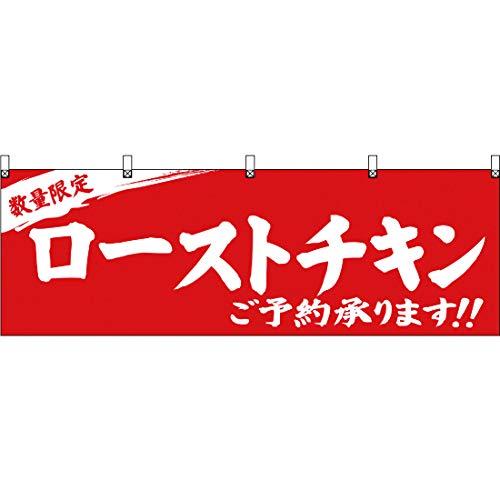 【ポリエステル製】横幕 数量限定 ローストチキンご予約承ります 赤 YK-328 [並行輸入品]