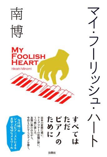 マイ・フーリッシュ・ハート (扶桑社BOOKS)