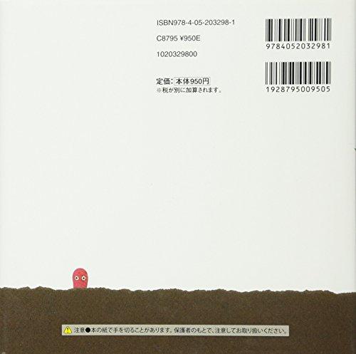 やさいさん(PETITPOOKA)0~3歳児向け絵本