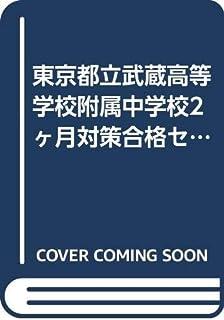 東京都立武蔵高等学校附属中学校2ヶ月対策合格セット問題集(15冊)