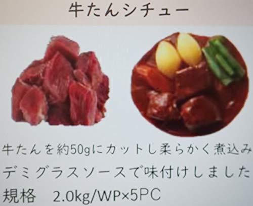 牛タン シチュー 2kg×5P(1個約50g×約40個) デミグラスソース 冷凍 業務用