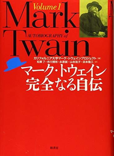 マーク・トウェイン完全なる自伝〈Volume 1〉