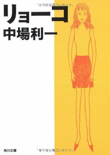 リョーコ (角川文庫)の詳細を見る