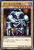 遊戯王カード デーモンの召喚 遊戯王ゼアル ハーフデッキ 闇収録/HD13-JPD01-N
