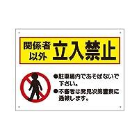 注意看板 関係者以外立入禁止 H450×W600mm 白 アルミ複合板 取付け用穴あり 駐車場 to-10