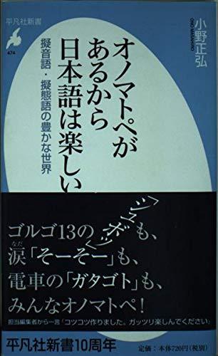 オノマトペがあるから日本語は楽しい―擬音語・擬態語の豊かな世界 (平凡社新書)の詳細を見る