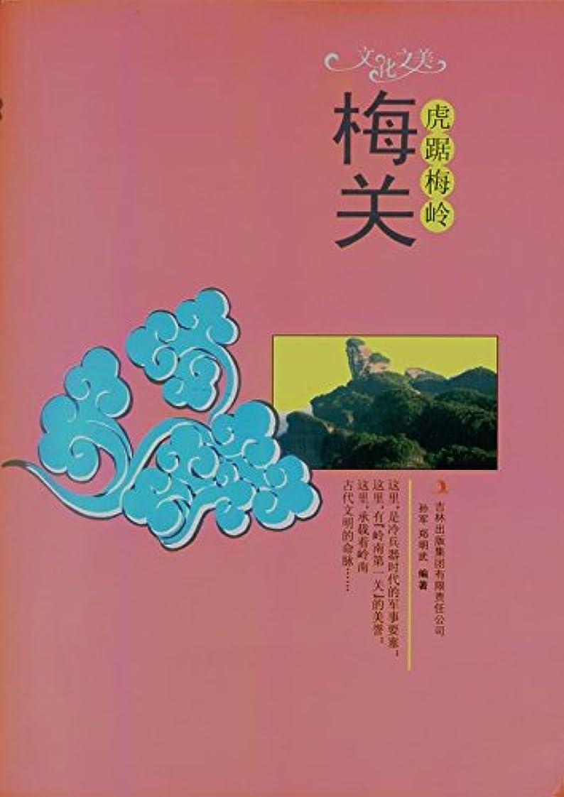 処理する固めるモードリン虎踞梅岭——梅关 (Chinese Edition)
