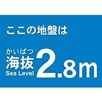 TRUSCO(トラスコ) 海抜ステッカー 2.8m (2枚入) TKBS-28