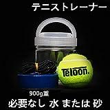 新型携帯式テニストレーナー、900g重さの鉄台座による安定感、水や砂が不要なテニス練習道具、ボール自動的戻るタイプ (セットする)