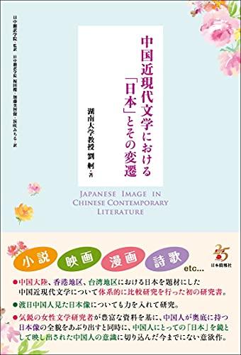 中国近現代文学における「日本」とその変遷