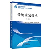 Traditional rehabilitation techniques in the national pharmaceutical industry higher vocational education Thirteen Five planning materials(Chinese Edition)