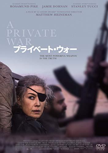 プライベート・ウォー [DVD]