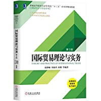 国际贸易理论与实务 第3版