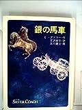 銀の馬車 (文学の扉 (5))