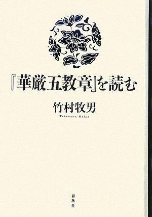 『華厳五教章』を読む