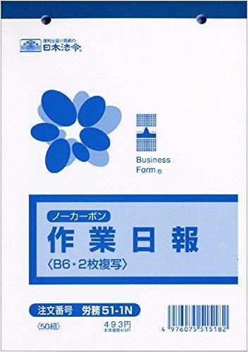 日本法令 ノーカーボン作業日報(2枚複写) 労務51-1N 10冊組み