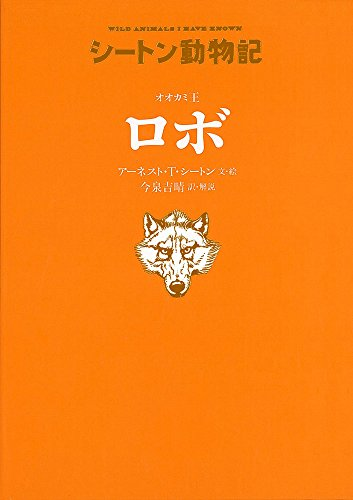 オオカミ王 ロボ (シートン動物記)