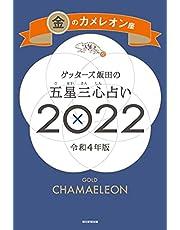 ゲッターズ飯田の五星三心占い金のカメレオン座2022 ゲッターズ飯田の五星三心占い2022
