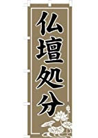 仏壇・仏具 のぼり旗(茶色)