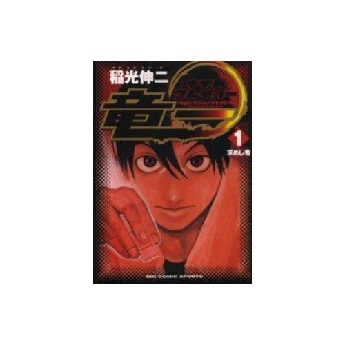 ナイトクレイバー竜一 1 (ビッグコミックス)
