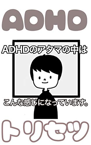 ADHDのトリセツ