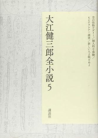 大江健三郎全小説 第5巻 (大江健三郎 全小説)